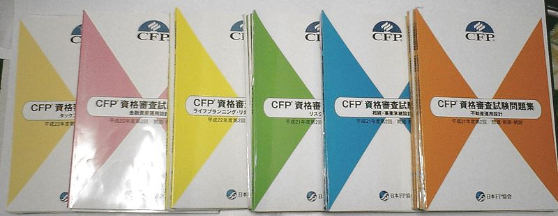 FP協会のCFP試験過去問集