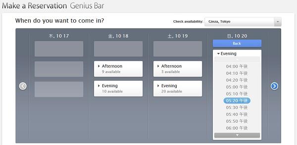 Genius bar予約画面