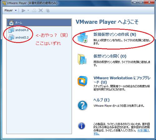 vmware新規仮想マシン作成