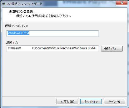 vmware仮想マシン名入力
