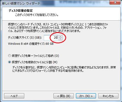 vmware仮想マシンディスク容量