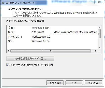 vmware設定完了画面