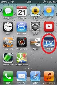 エリアフリーTVアプリ
