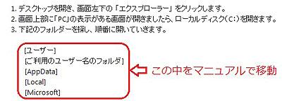 livemail移動フォルダ