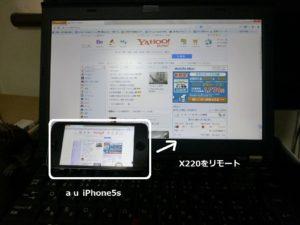 iPhoneからWindowsリモート接続