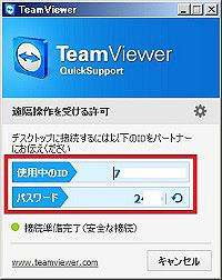 TeamViwer接続