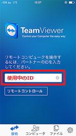 TeamViwer接続ID