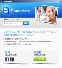 TeamViwer宣伝