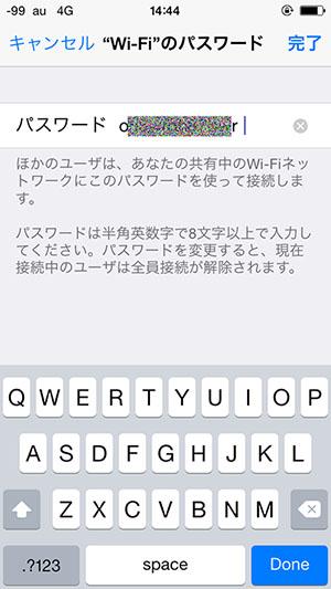 iPhoneWi-Fiパスワード設定画面