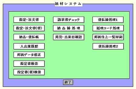 MRDB画面例