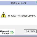 Windows詐欺メッセージ