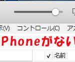 iTunesに出ない