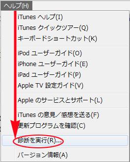 iTunesヘルプ
