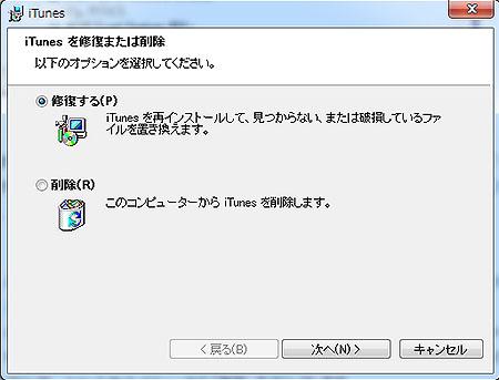 iTunes修復