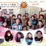 南浦和おひさま第一期タブレット講座卒業式