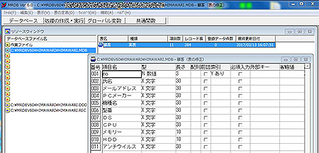 MRDB開発画面