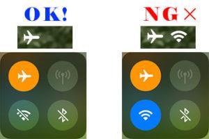 機内モードON、Wi-FiをOFF