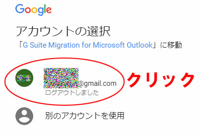 G Suite Migration for Microsoft Outlook