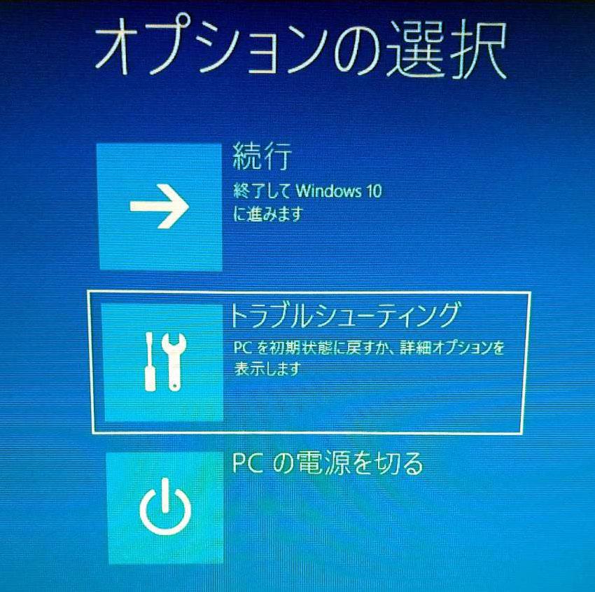 Windows10オプションの選択