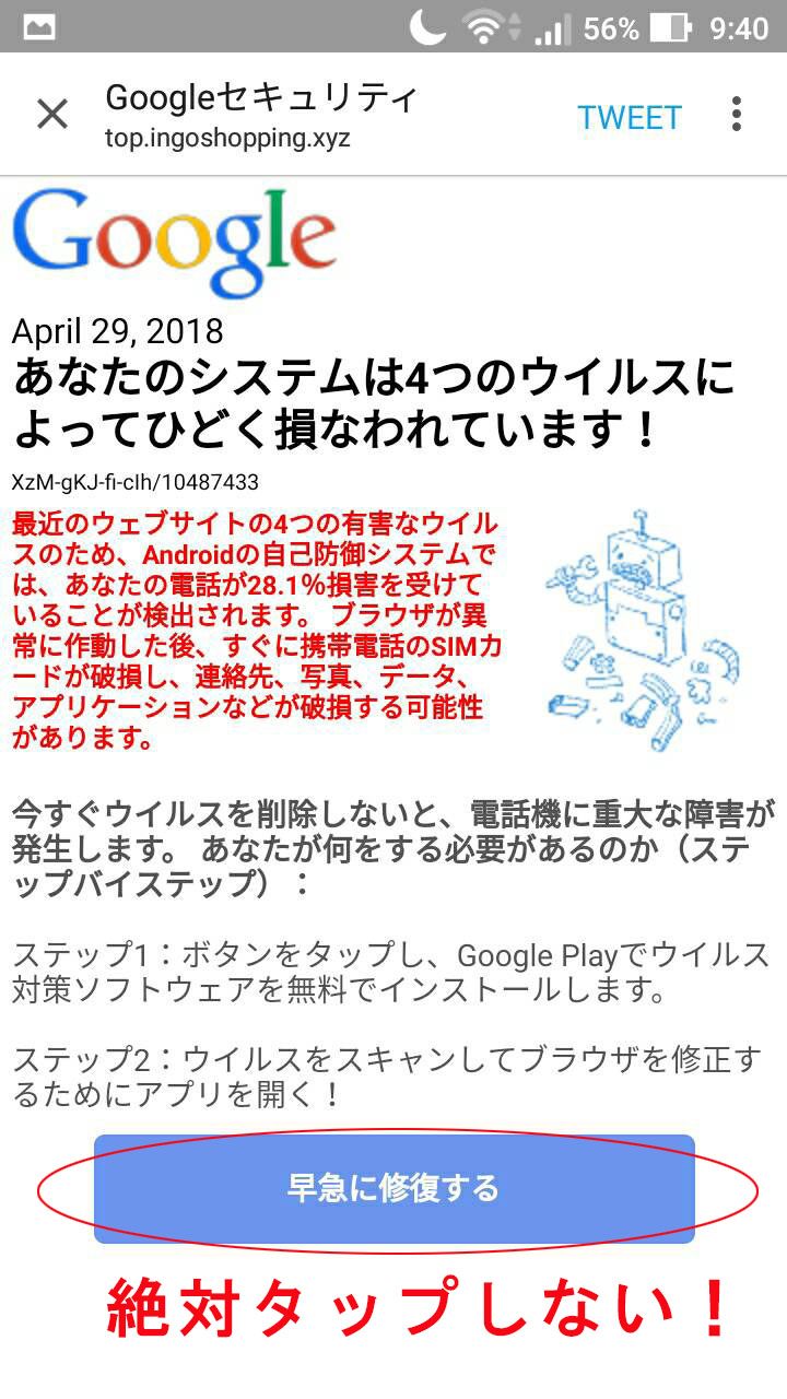 Android詐欺画面