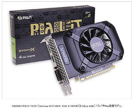 Palit Microsystems NE5105T018G1-1070F