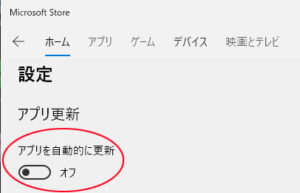 アプリ自動更新off