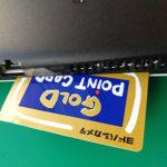 ヨドバシカメラポイントカード