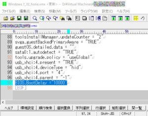 .vmxファイルに追加