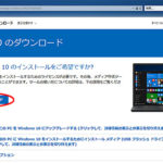 2020年2月5日版 Windows7から10へアップグレード
