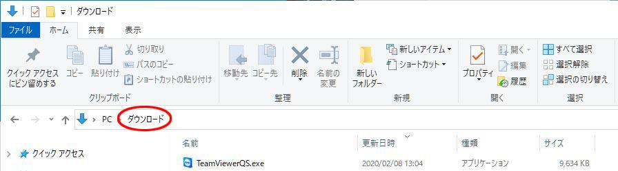 ダウンロードフォルダのTeamViewer QuickSupoort