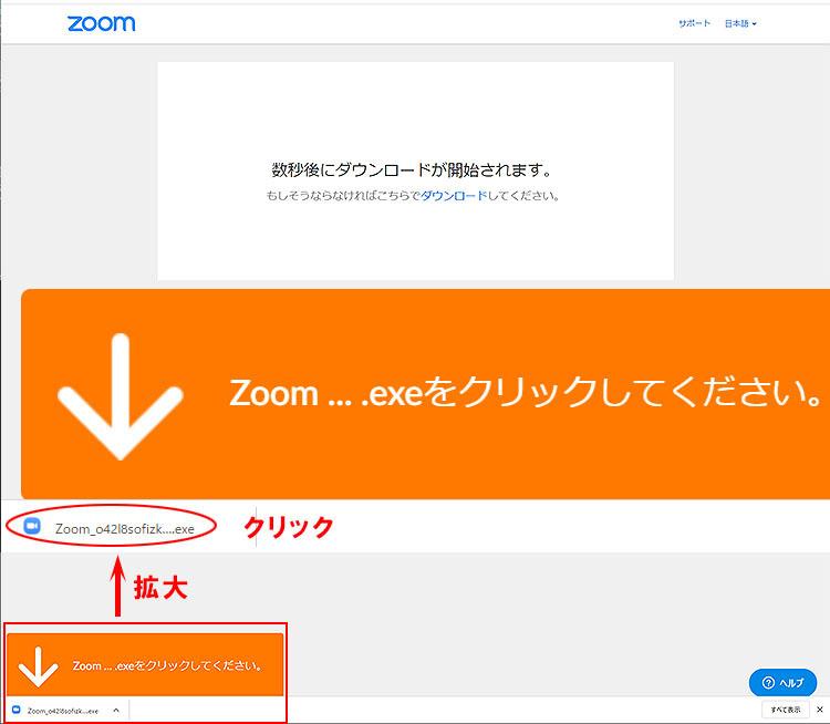 Google chromeでのZoomダウンロード画面