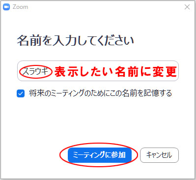 Zoomの表示名登録