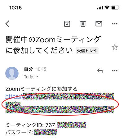 iPhoneのGmailに届いた招待状