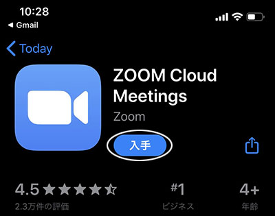 ZOOM Cloud Meetings入手画面