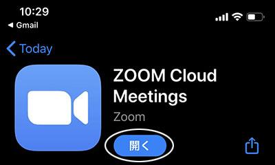 Zoomアプリインストール修了画面