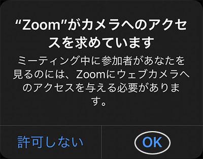Zoomにカメラ使用を許可