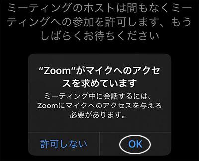 Zoomにマイク許可