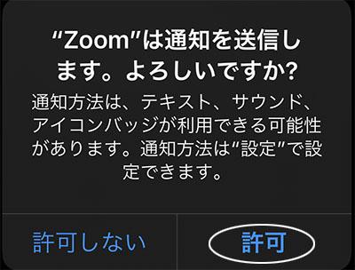 Zoom通知許可