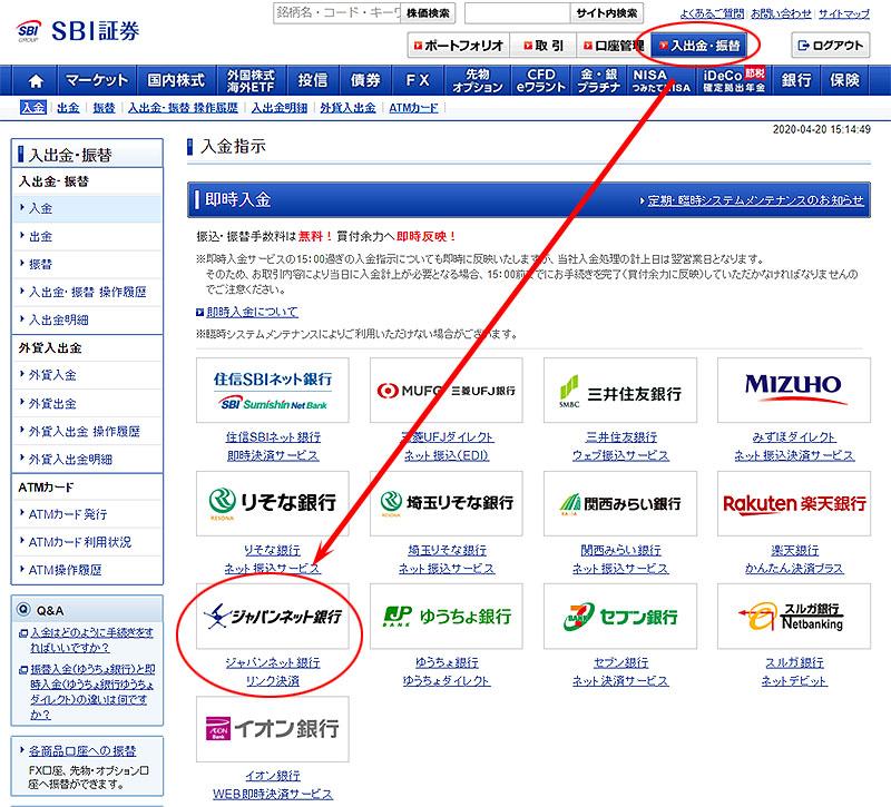 ジャパンネット銀行リンク決済