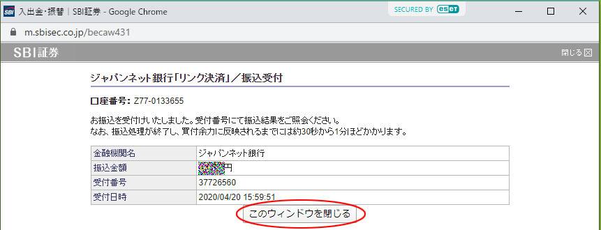 ジャパンネット銀行リンク決済受付