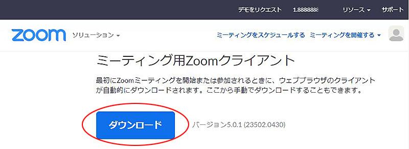 最新Zoomダウンロード