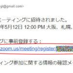 Zoom事前登録メール