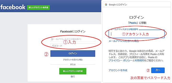 Facebook、Google連携画面