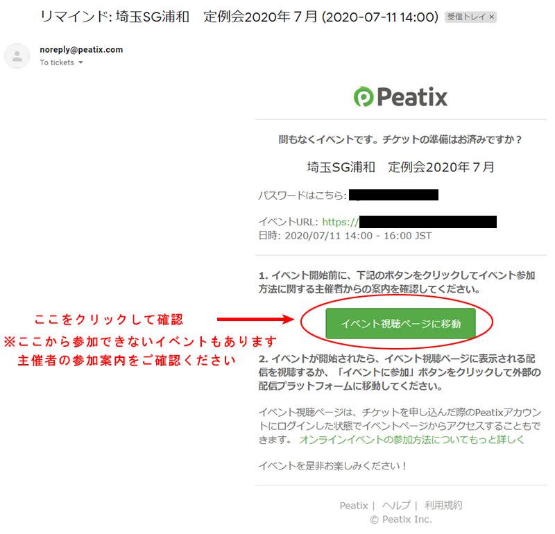 Peatixリマインドメール