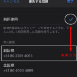 「合理的かけほプラン」を物理SIM2枚のiPhoneで使うなら音声通話に注意