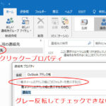 Outlookの連絡先がアドレス帳に表示されない