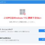 Windows11アップグレード不可